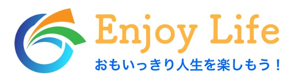 Enjoy Life 〜人生を思いっきり楽しもう〜